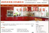 企业建站案例:武汉鲁齐装饰工程有限公司