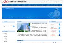 企业建站案例:淄博宏宇照明器材有限公司