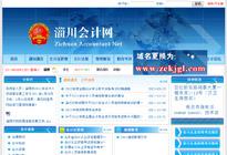 企业建站案例:淄川会计网