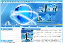 与泰安子衡工贸有限公司签订建站合同