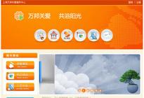 与上海阳光之家公益组织签订建站合同