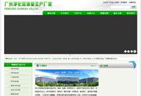 与广州净化风淋室生产厂家签订建站合同