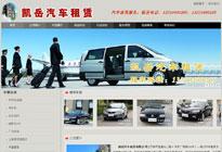 与凯岳汽车租赁有限公司签订建站合同