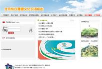 与北京布衣雅园文化交流中心签订建站合同