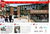 济南西街工坊创意文化产业园