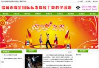 淄博市舞星国际标准舞拉丁舞教学园地