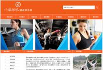 明珠国际健身俱乐部