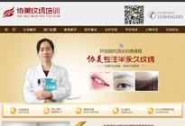 济南协美美容服务有限公司