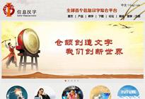 北京优福美科技有限公司-信息汉字官方网站