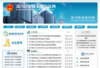 淄川区财政企业信息网
