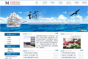 与淄博华鸣新材料有限公司达成建站合作